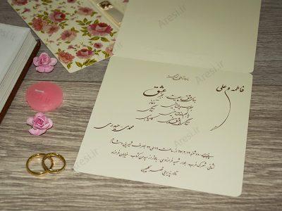 کارت عروسی اقتصادی - کد ARG-754