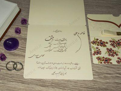 کارت عروسی اقتصادی - کد ARG-766