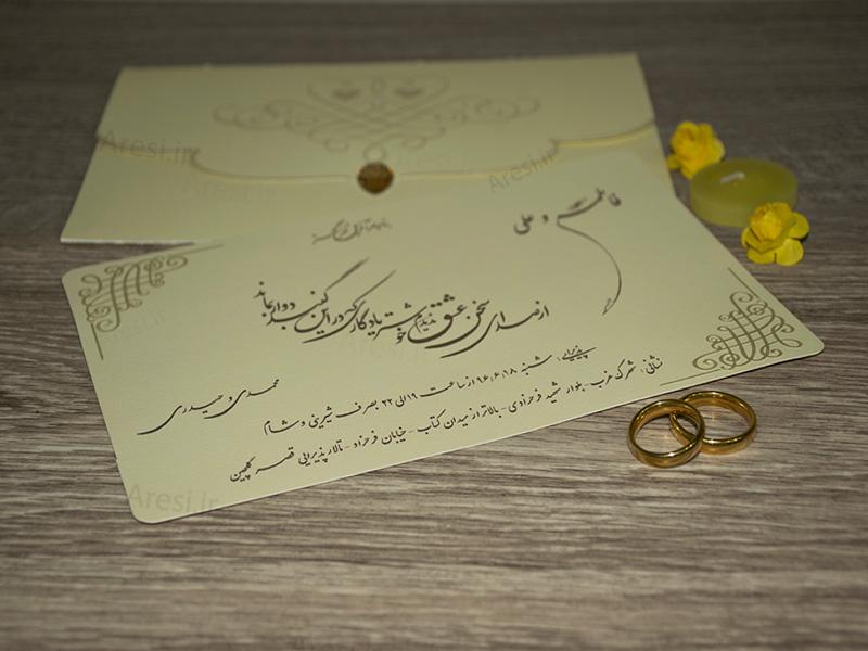 کارت عروسی کلاسیک - کد ARG-703