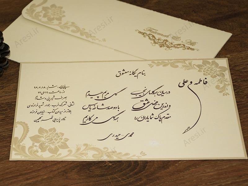 کارت عروسی کلاسیک - کد ARG-674