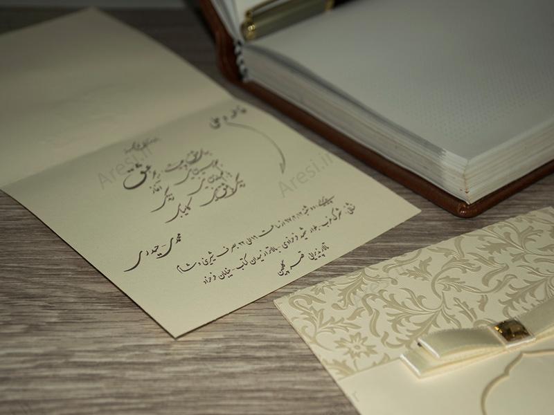 کارت عروسی کلاسیک - کد ARG-767