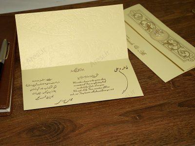 کارت عروسی کلاسیک - کد ARG-745