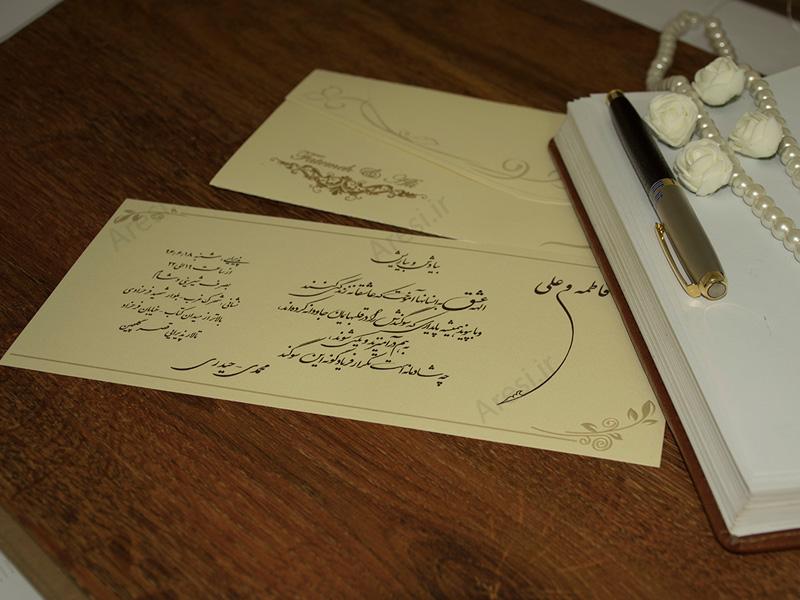 کارت عروسی کلاسیک - کد ARG-707