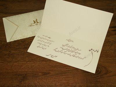 کارت عروسی کلاسیک - کد ARG-779