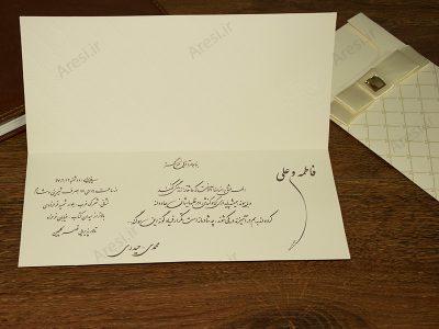 کارت عروسی کلاسیک - کد ARG-633