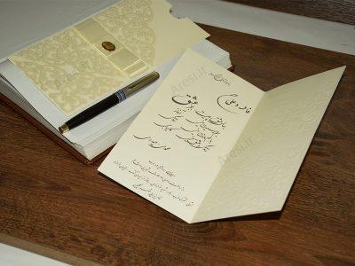 کارت عروسی کلاسیک - کد ARG-676